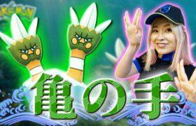 【ポケモンGO】新イベント「サステナビリティウィーク」のポイントは3つ! 亀沢歓喜!!
