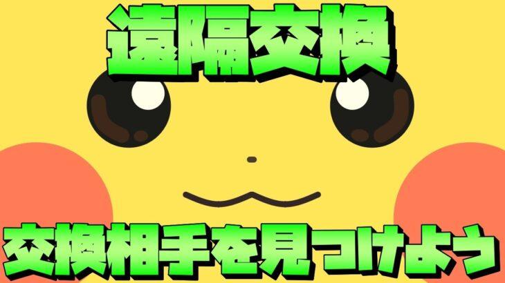 【ポケモンGO】40km交換会!交換相手を探そう第3段