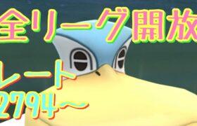 【ポケモンGO】スーパーリーグ5連戦!ぺりぺりぺりぺりぺり