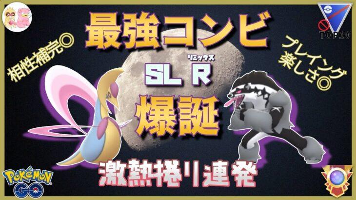 """【ポケモンGO】""""クレセクマ""""相性良くて楽しくて最強!激アツ5連戦!【SLリミックス】"""