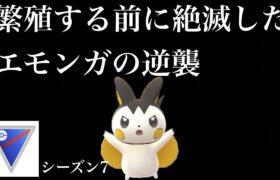 【ポケモンGO】GBL スーパーリーグ〈エモンガ〉繁殖する前に絶滅したエモンガの逆襲