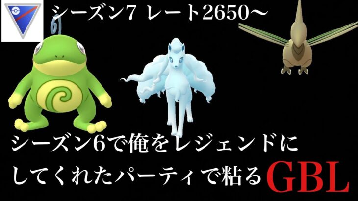 【ポケモンGO】GBL スーパーリーグ 〈ニョロトノ〉少なくなってきてるニョロトノもまだまだ最前線で戦えるゥ!!