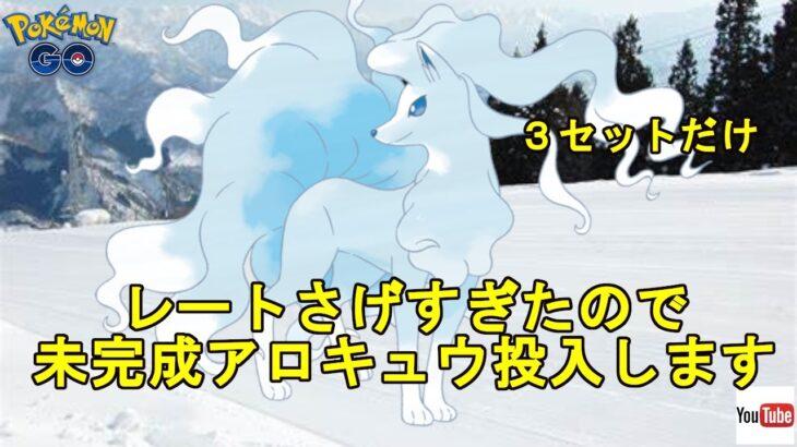 【ポケモンGO】秘密兵器アロキュウ投入【GBL】