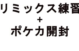 【ポケモンGO】リミックス練習【GBL】