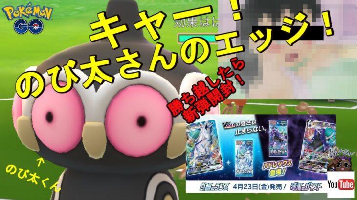 【ポケモンGO】のび太さんのエッジ!【GBL】