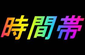 【ポケモンGO】GBLライブ配信!レート2773~!潜る時間帯変えたらレート爆上げ出来る説検証【2021.4.26】