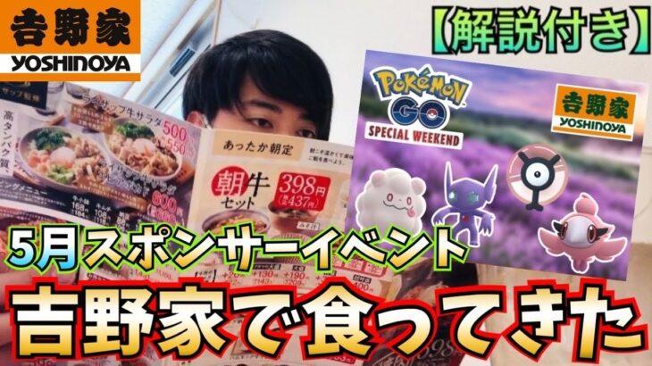 【ポケモンGO】イベント参加券GETへ☆早速『吉野家』で食べてきた!!色違いアンノーンはやっぱ…[解説付き]