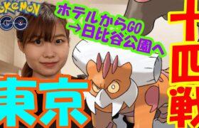 「ポケモンGO」ホテルGOからの日比谷公園!ランドロス14戦!東京2日目