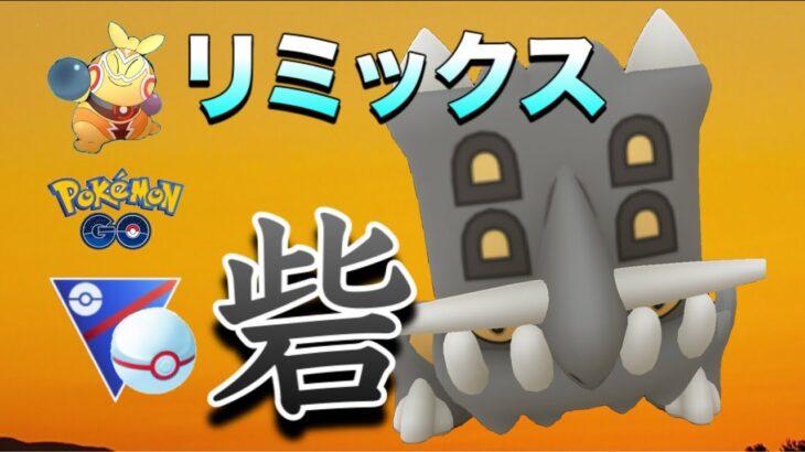 【GOバトルリーグ】リミックス!やっぱりトリデプスが最強!?【ポケモンGO】【スーパーリーグ】