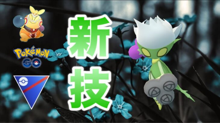【GOバトルリーグ】リベンジ回!リーフストーム習得で活躍なるか!?【ポケモンGO】【スーパーリーグ】