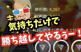 世界一熱いGOバトルライブ!今日は踏んばりどころです!!【ポケモンGO】