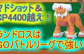 【ポケモンGO】ランドロス(霊獣)はGOバトルリーグで強いのか?