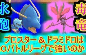 【ポケモンGO】新実装ブロスター&ドラミドロはGOバトルリーグで強いのか?