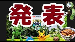 【ポケモンGO】今年もGOフェス開催決定!サプライズは?&今日は〇〇が待ちきれない【PokemonGOFest2021 】