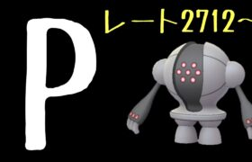 【ポケモンGO】Pに生まれPに育てられた男。スーパーremix5戦