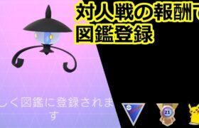 対人戦の報酬でランプラーを図鑑登録、ポケモンGO(PokémonGO,Lampent)