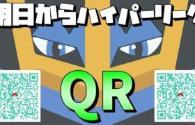 【ポケモンGO】ハイパーリーグ前夜!QR対戦お願いします!
