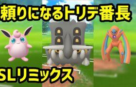 【ポケモンGO】SLリミックス、頼りになるトリデ番長
