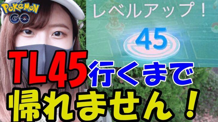 「ポケモンGO」TL45行くまで帰れません!