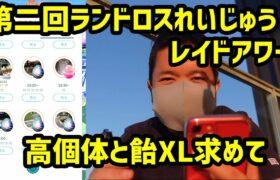 【ポケモンGO】高個体狙いと飴XL集め 第2回ランドロスれいじゅうレイドアワー