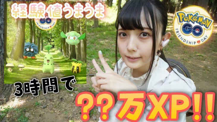【ポケモンGO】経験値大量‼︎合計〇〇XP!!フレンドシップディ!