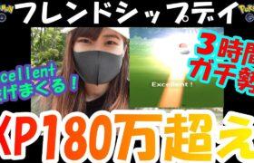 「ポケモンGO」XP3倍DAY‼️3時間ガチ勢‼️1,800,000XP超え‼️愛知県岡崎市
