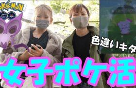 「ポケモンGO」女子二人ポケ活in京都円山公園 色違い!オンバット!