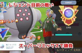 【ポケモンGO】ピカママのレジェンド目前の戦いinスーパーリミックス。レジスチルが懐かしい!【GOバトルリーグ】【スーパーリーグリミックス】