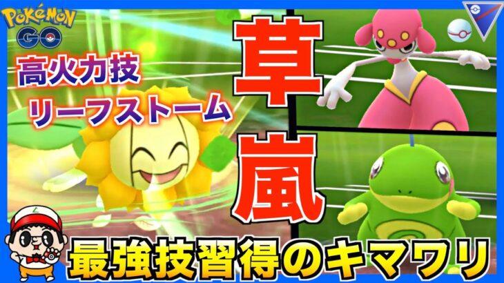 【ポケモンGO】新技『リーフストーム』を覚えたキマワリがマジで別に強くないww【SLリミックス】