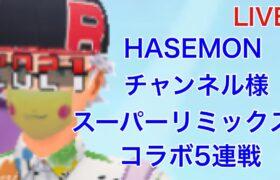 スーパーリミックス HASEMONチャンネル様とコラボ対戦【ポケモンGO】