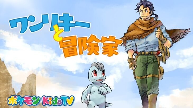 【ポケモン公式】ポケモンオーディオドラマ「ワンリキーと冒険家」-ポケモン Kids TV