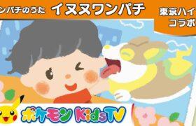 【ポケモン公式】東京ハイジコラボ - ワンパチのうた「イヌヌワンパチ」- ポケモン Kids TV