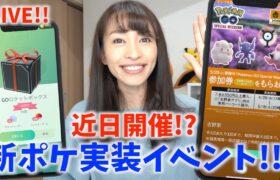新ポケモン「シュシュプ」「ペロッパフ」実装決定!?最新情報LIVE!!【ポケモンGO】