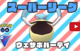 【生配信】ウェザボパーティで対戦になれていこう!  Live #221【GOバトルリーグ】【ポケモンGO】