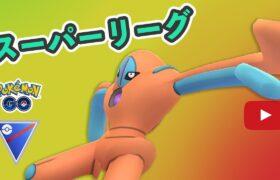 【生配信】レジェンド目指す戦い!  Live #230【GOバトルリーグ】【ポケモンGO】