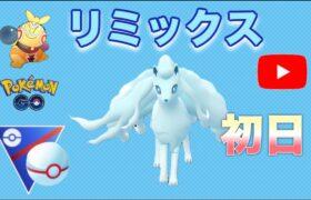 【生配信】スーパーリーグリミックス初日!  Live #231【GOバトルリーグ】【ポケモンGO】