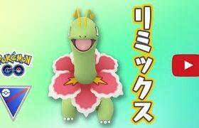 【生配信】スーパーリーグリミックス!レジェンド目指す!  Live #233【GOバトルリーグ】【ポケモンGO】