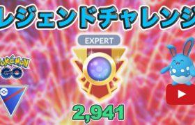【生配信】レジェンドチャレンジ!決める!  Live #235【GOバトルリーグ】【ポケモンGO】