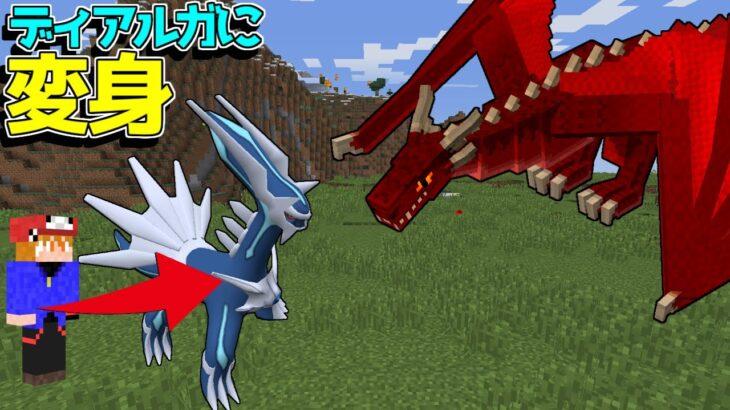【マイクラ】ドラゴンポケモンに変身してドラゴン対決してみた!【ゆっくり実況】【ポケモンMOD】