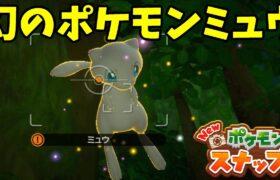 【Newポケモンスナップ】幻のポケモンミュウが出現!出現条件は?