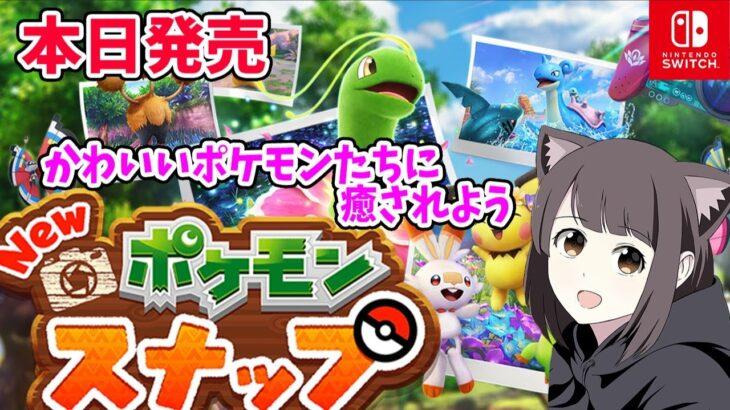 【 New ポケモンスナップ 】switchで本日発売!ポケモンたちを撮りまくって癒される!【ポケスナ】