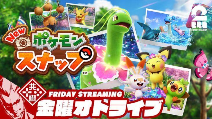 #オトライブ 【Nintendo Switch】弟者の「New ポケモンスナップ」【2BRO.】