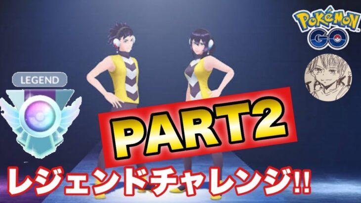 レジェチャレPART2!!GBL配信スーパーリーグリミックス!!【ポケモンGO   GOバトルリーグ  スーパーリーグ】