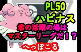 【ポケモンGO】PL50ハピナス マスターで活躍できるか??へっぽこる!