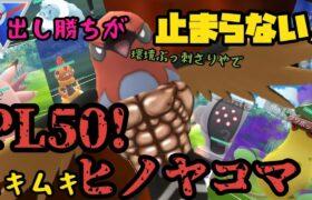 出し勝ちが止まらない!PL50!!ムキムキヒノヤコマ!!【ポケモンGO】