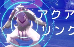 【ポケモン剣盾】アクアリング耐久パルキアでPP鬼削り。陰湿型でランクマ環境を歪ませる世界線