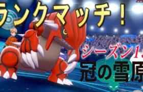 [ポケモン剣盾]チョッキグラードンPTでシングル ランクマッチ!