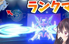 【ポケモン剣盾】パーティ作り直します!復活のカメックス!ザシアンPTでランクマ!