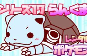 【ポケモン剣盾】カメックスとザシアン!レンタルPTランクマッチ!♯292見てけプリ♪【vtuber】