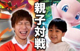 【大興奮】ポケモンカードゲーム親子対戦(ハンデ戦)【ポケカ】 PTCG Battle with son